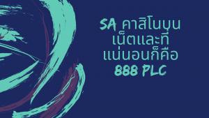 SA คาสิโนบนเน็ตและที่แน่นอนก็คือ 888 Plc